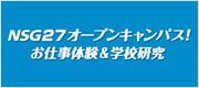 NSG27オープンキャンパス!お仕事体験&学校研究