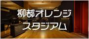 柳都オレンジスタジアム