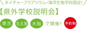 ネイチャーアクアリウム・海洋生物学限定! 県外学校説明会 東京 名古屋 大阪で開催